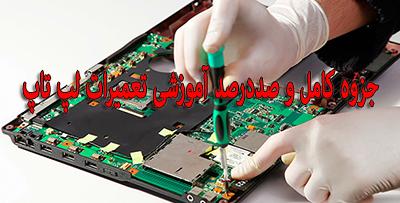 Motherboard-repair1